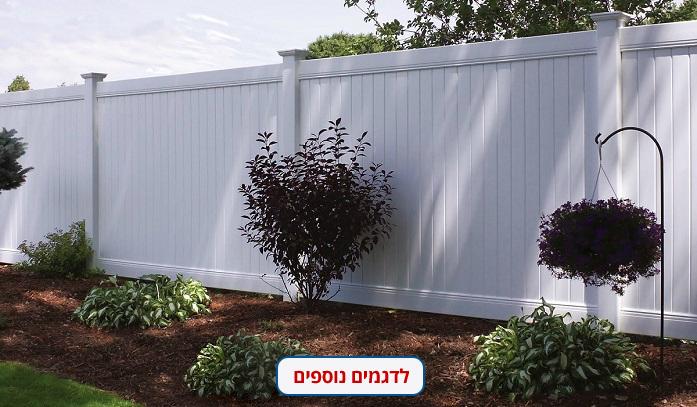 גדר פרטיות מלאה